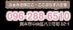 Tel:096-288-6510 熊本市中央区八王寺町52-1