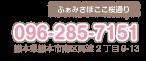 Tel:096-285-5825 熊本市南区出仲間8丁目1-11