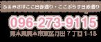 Tel:096-273-9115 熊本市東区月出7丁目1-15